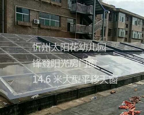 忻州太阳花幼儿园